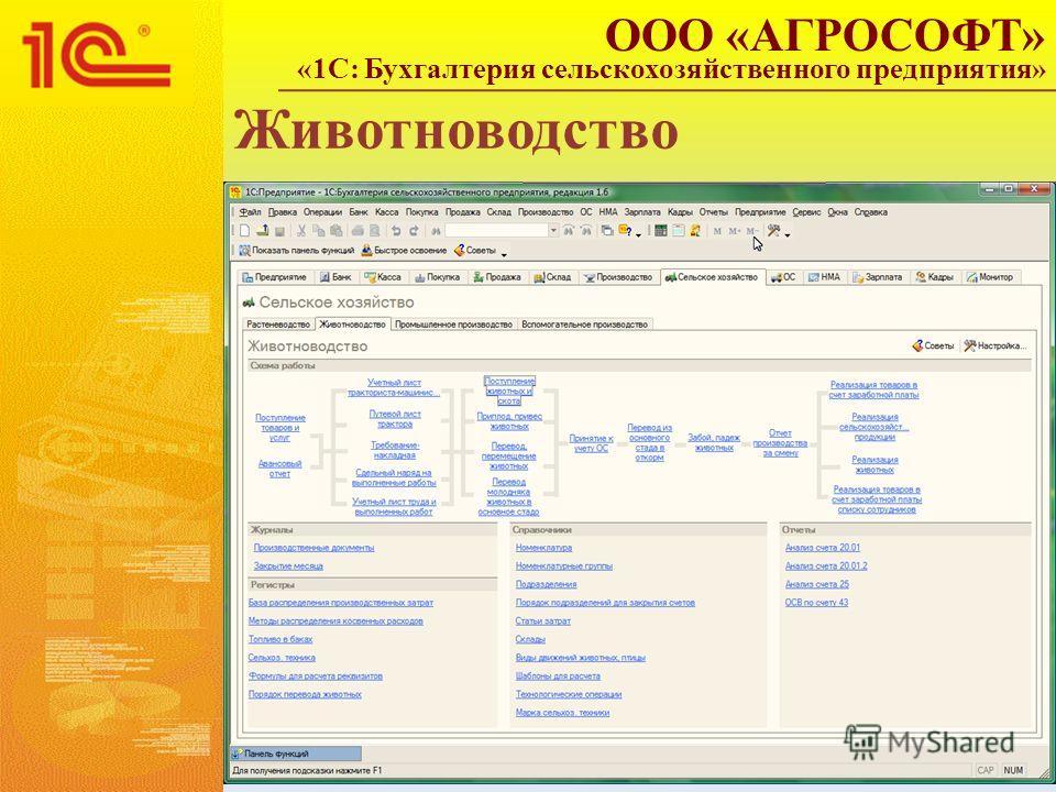 Животноводство ООО «АГРОСОФТ» «1С: Бухгалтерия сельскохозяйственного предприятия»