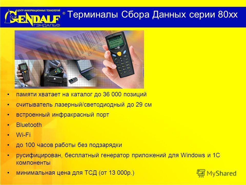 Терминалы Сбора Данных серии 80хх памяти хватает на каталог до 36 000 позиций считыватель лазерный/светодиодный до 29 см встроенный инфракрасный порт Bluetooth Wi-Fi до 100 часов работы без подзарядки русифицирован, бесплатный генератор приложений дл