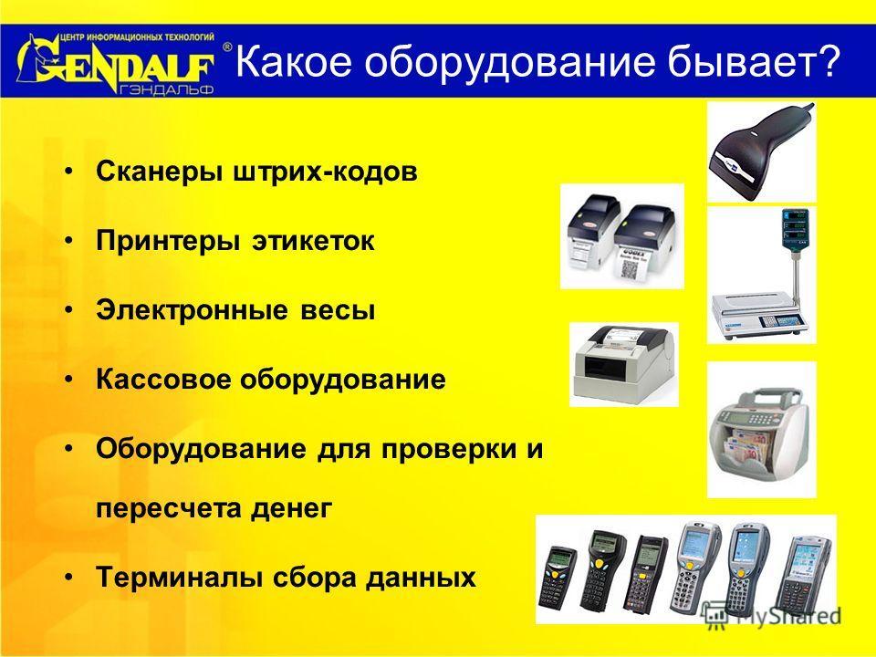Какое оборудование бывает? Сканеры штрих-кодов Принтеры этикеток Электронные весы Кассовое оборудование Оборудование для проверки и пересчета денег Терминалы сбора данных