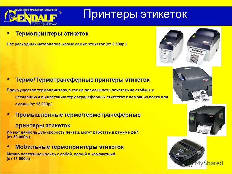 Принтеры этикеток Термопринтеры этикеток Нет расходных материалов, кроме самих этикеток (от 8 500р.) Термо/Термотрансферные принтеры этикеток Преимущество термопринтера, а так же возможность печатать на стойких к истиранию и выцветанию термотрансферн