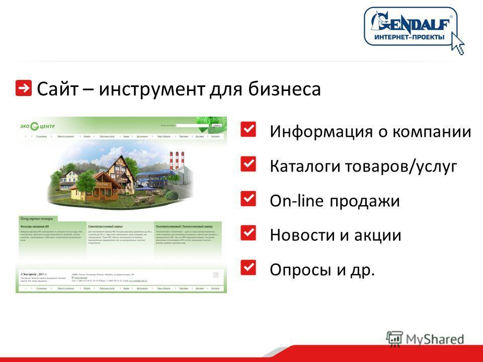 Сайт – инструмент для бизнеса Информация о компании Каталоги товаров/услуг On-line продажи Новости и акции Опросы и др.