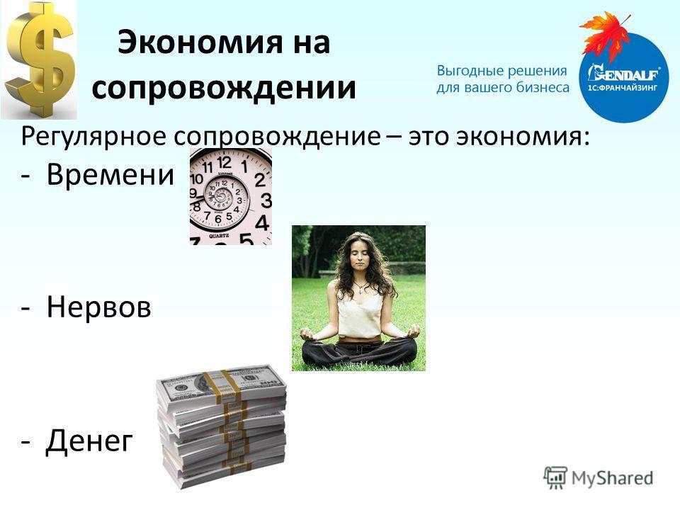Экономия на сопровождении Регулярное сопровождение – это экономия: -Времени -Нервов -Денег
