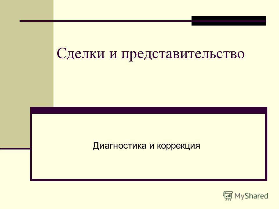 Сделки и представительство Диагностика и коррекция