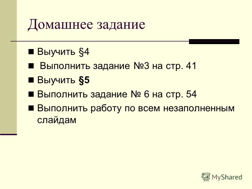 Домашнее задание Выучить §4 Выполнить задание 3 на стр. 41 Выучить §5 Выполнить задание 6 на стр. 54 Выполнить работу по всем незаполненным слайдам