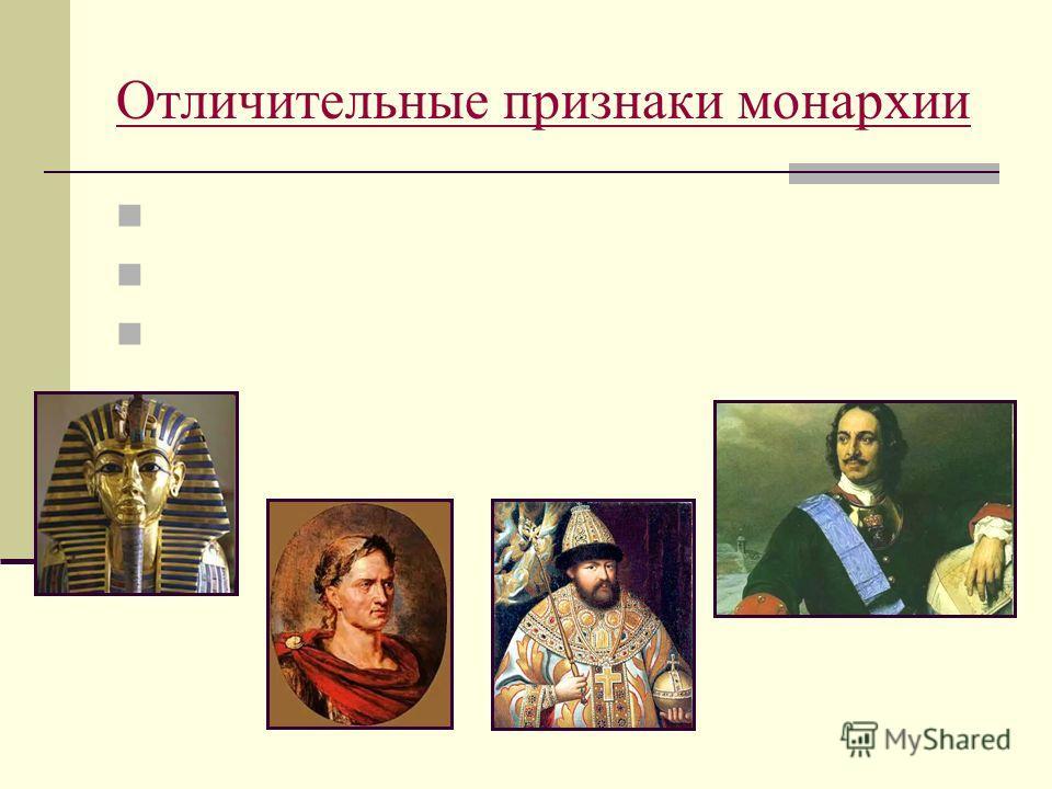 Отличительные признаки монархии