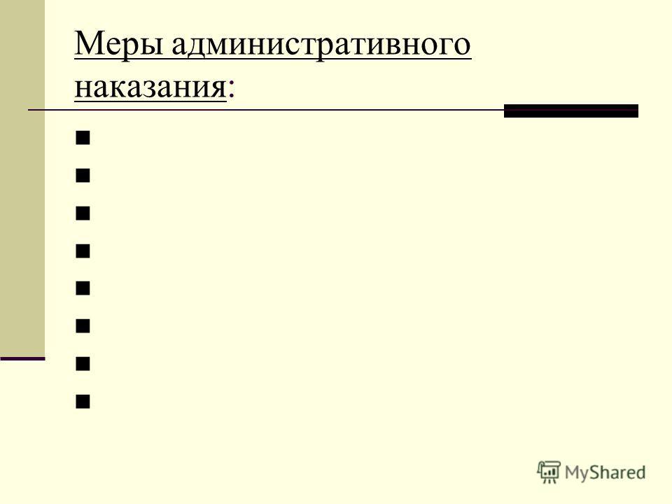 Меры административного наказанияМеры административного наказания: