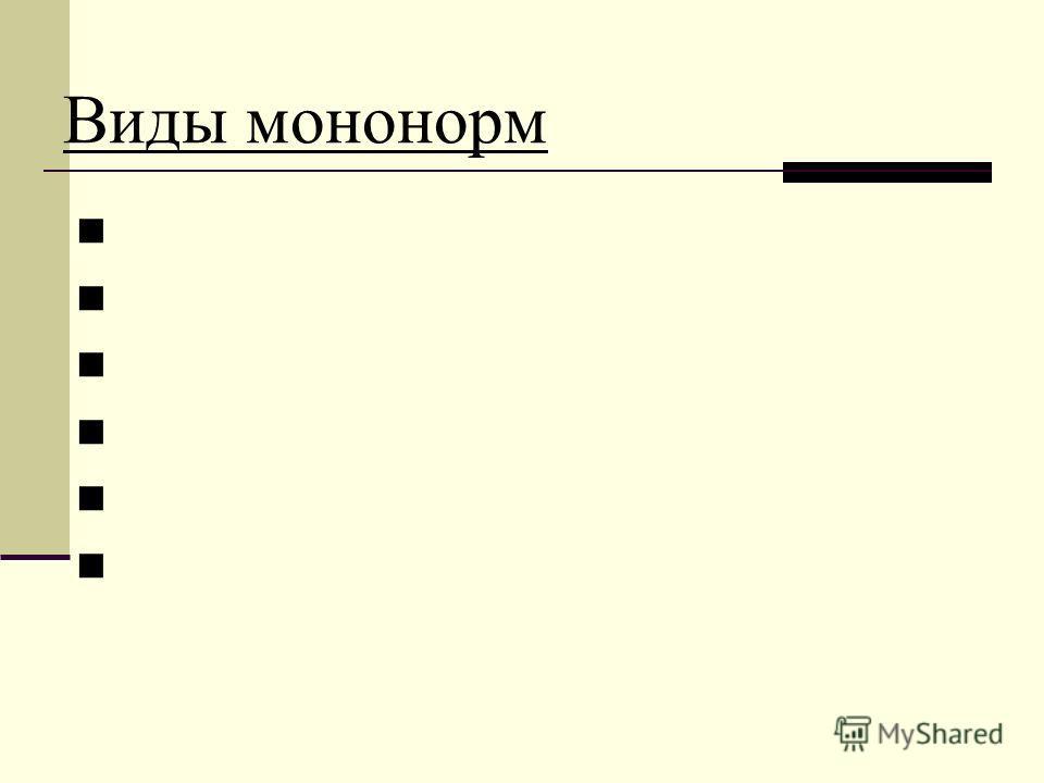 Виды мононорм