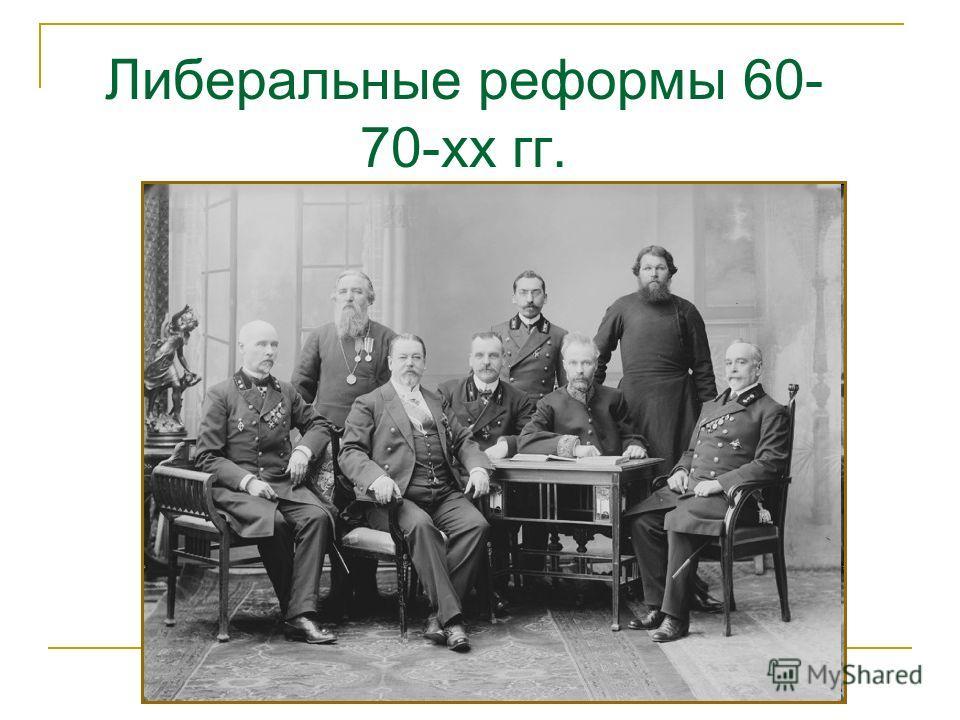 Либеральные реформы 60- 70-хх гг.