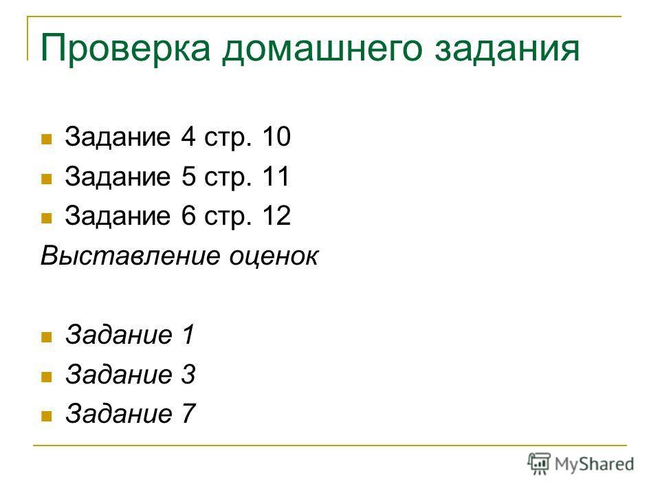 Проверка домашнего задания Задание 4 стр. 10 Задание 5 стр. 11 Задание 6 стр. 12 Выставление оценок Задание 1 Задание 3 Задание 7