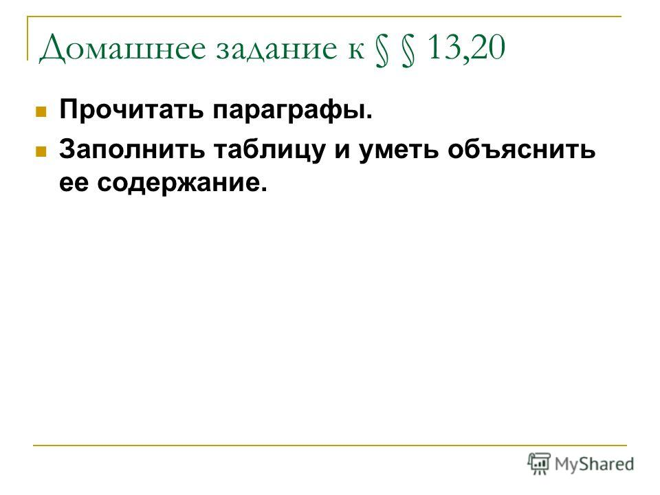 Домашнее задание к § § 13,20 Прочитать параграфы. Заполнить таблицу и уметь объяснить ее содержание.