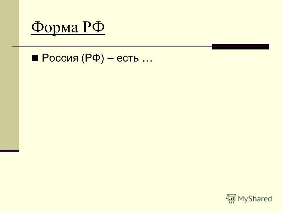 Форма РФ Россия (РФ) – есть …