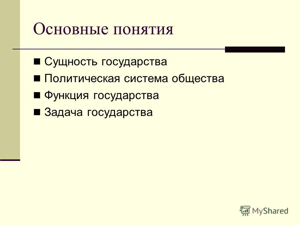Основные понятия Сущность государства Политическая система общества Функция государства Задача государства