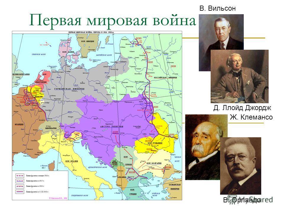 Первая мировая война В. Вильсон Д. Ллойд Джордж Ж. Клемансо В. Орландо