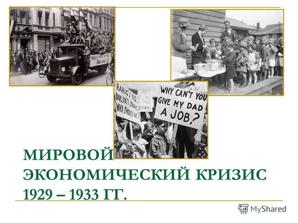 МИРОВОЙ ЭКОНОМИЧЕСКИЙ КРИЗИС 1929 – 1933 ГГ.