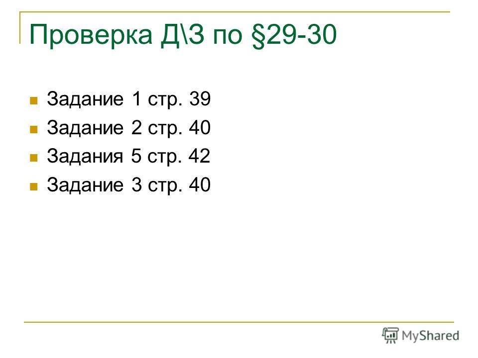 Проверка Д\З по §29-30 Задание 1 стр. 39 Задание 2 стр. 40 Задания 5 стр. 42 Задание 3 стр. 40