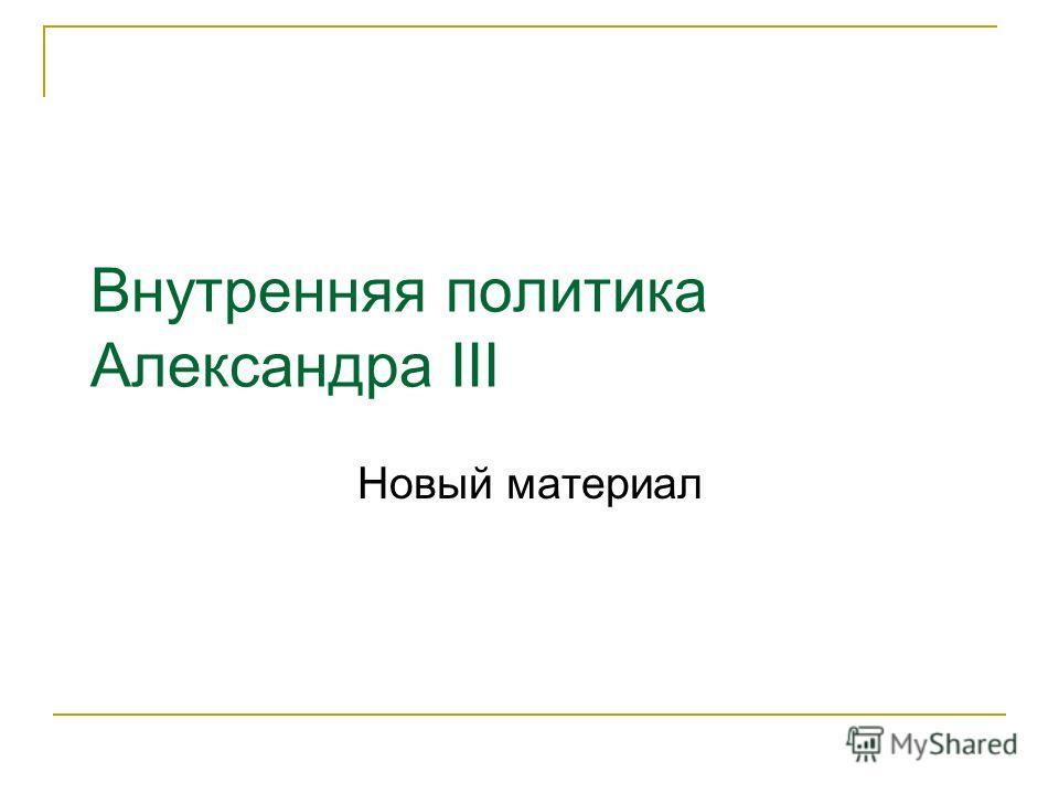 Внутренняя политика Александра III Новый материал