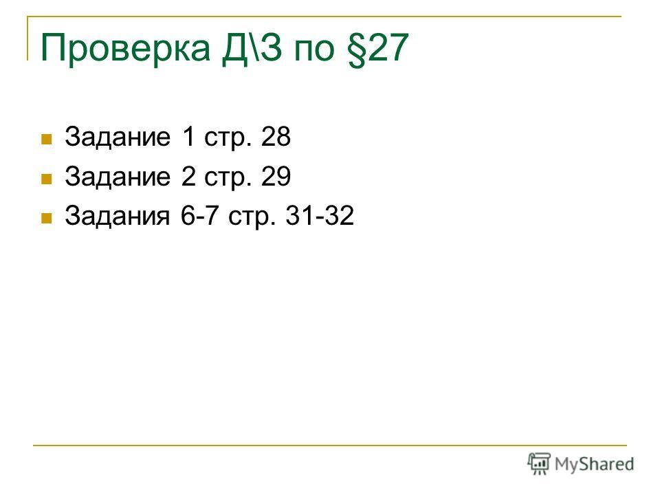 Проверка Д\З по §27 Задание 1 стр. 28 Задание 2 стр. 29 Задания 6-7 стр. 31-32