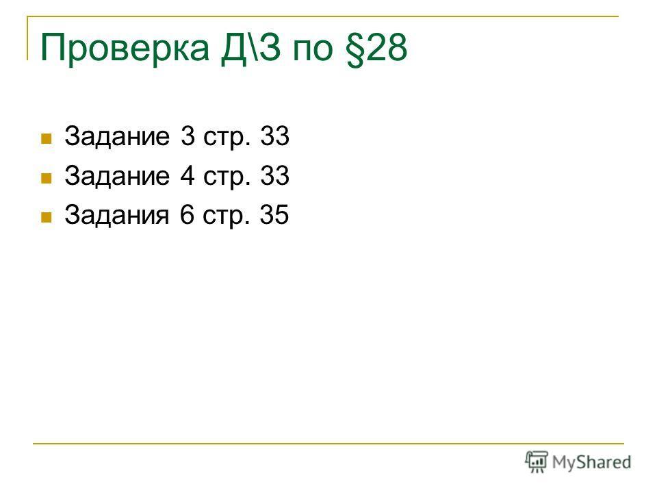 Проверка Д\З по §28 Задание 3 стр. 33 Задание 4 стр. 33 Задания 6 стр. 35