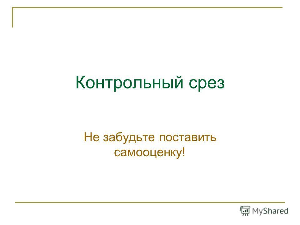 Презентация на тему Внутренняя политика Николая i Назовите  12 Контрольный срез Не забудьте поставить самооценку