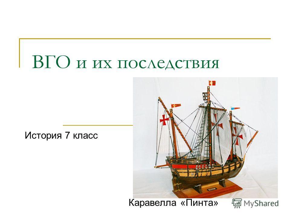 ВГО и их последствия История 7 класс Каравелла «Пинта»