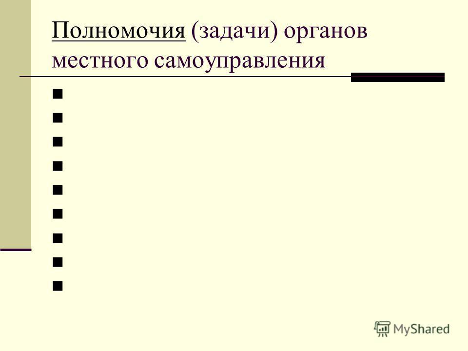 ПолномочияПолномочия (задачи) органов местного самоуправления