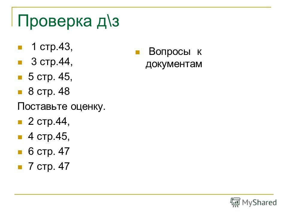 Проверка д\з 1 стр.43, 3 стр.44, 5 стр. 45, 8 стр. 48 Поставьте оценку. 2 стр.44, 4 стр.45, 6 стр. 47 7 стр. 47 Вопросы к документам