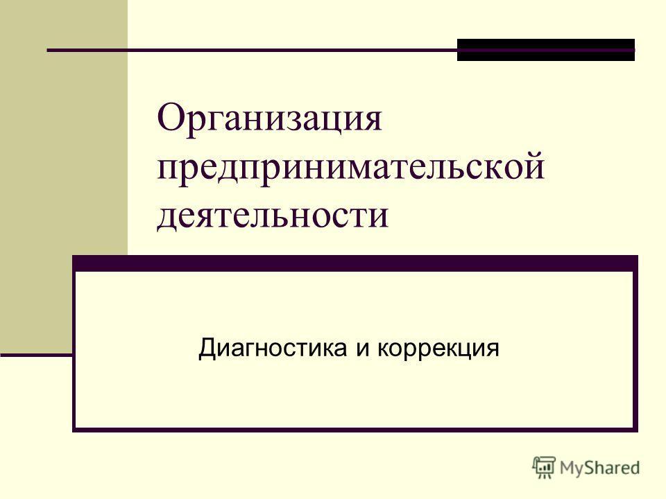 Организация предпринимательской деятельности Диагностика и коррекция