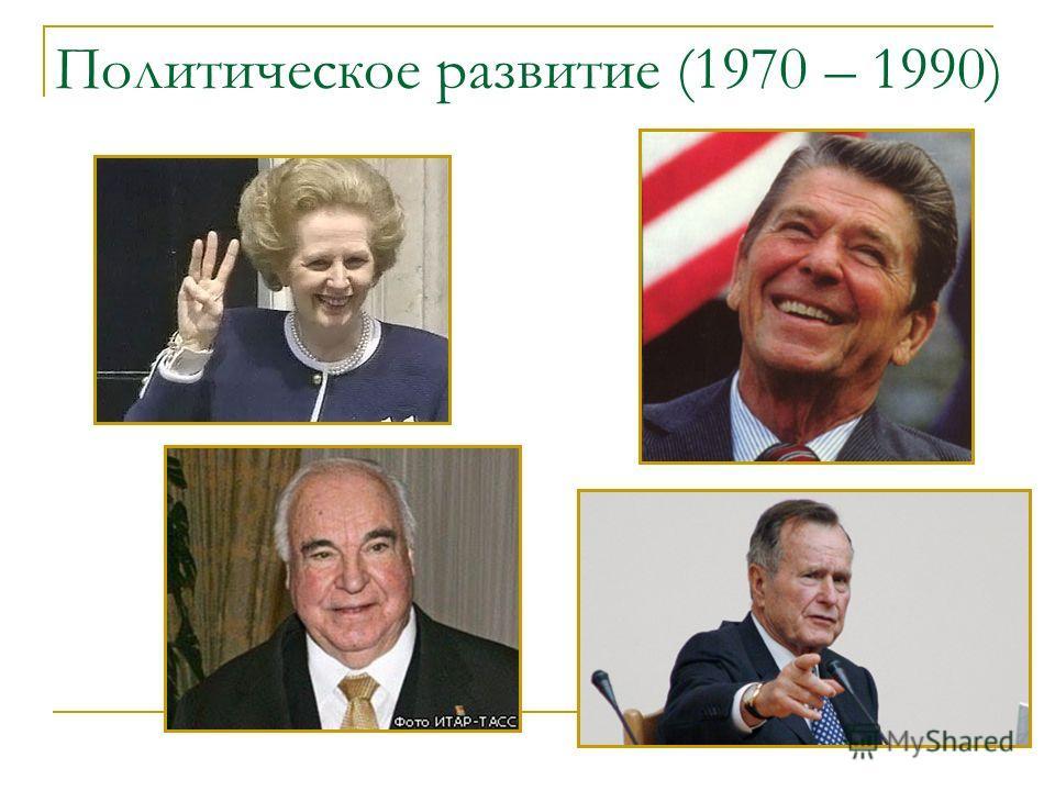 Политическое развитие (1970 – 1990)