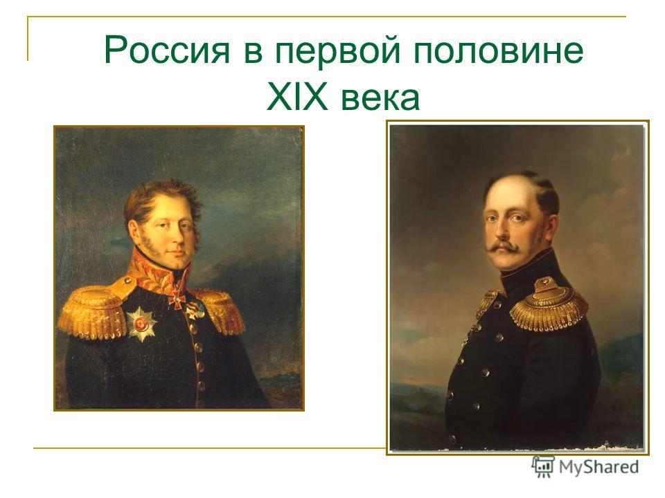 Россия в первой половине XIX века