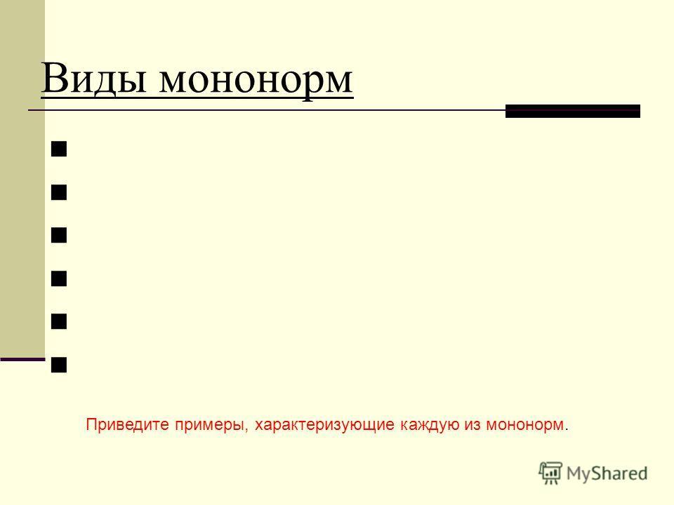 Виды мононорм Приведите примеры, характеризующие каждую из мононорм.
