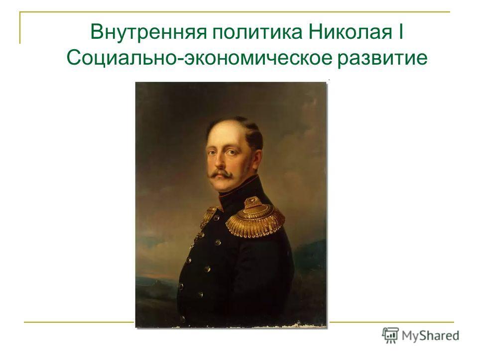 Внутренняя политика Николая I Социально-экономическое развитие