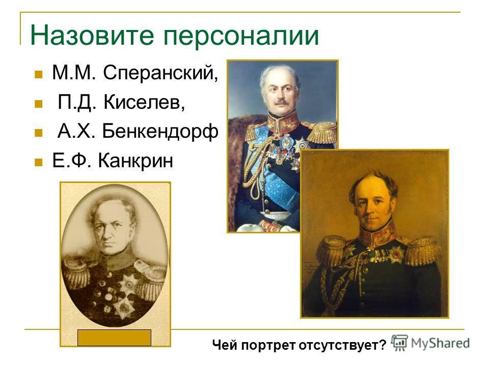 Назовите персоналии М.М. Сперанский, П.Д. Киселев, А.Х. Бенкендорф Е.Ф. Канкрин Чей портрет отсутствует?