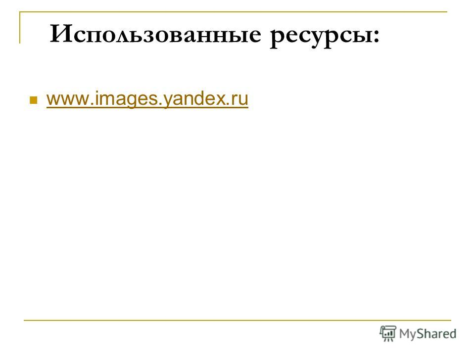 Использованные ресурсы: www.images.yandex.ru