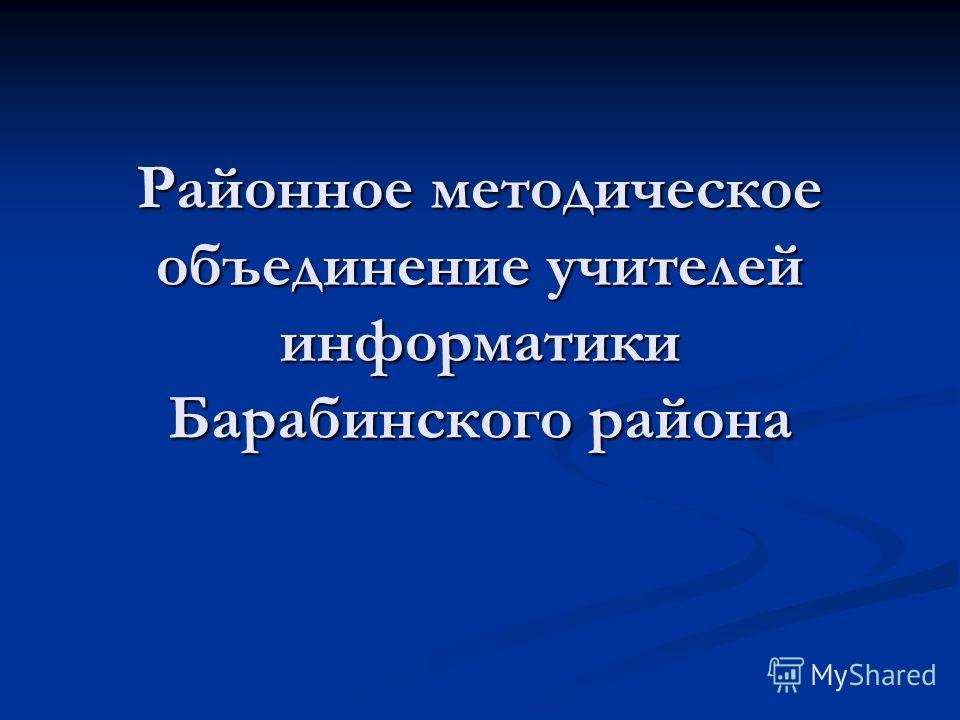Районное методическое объединение учителей информатики Барабинского района