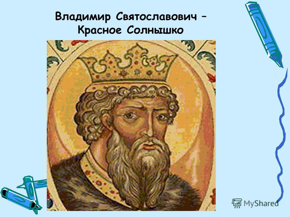 Владимир Святославович – Красное Солнышко