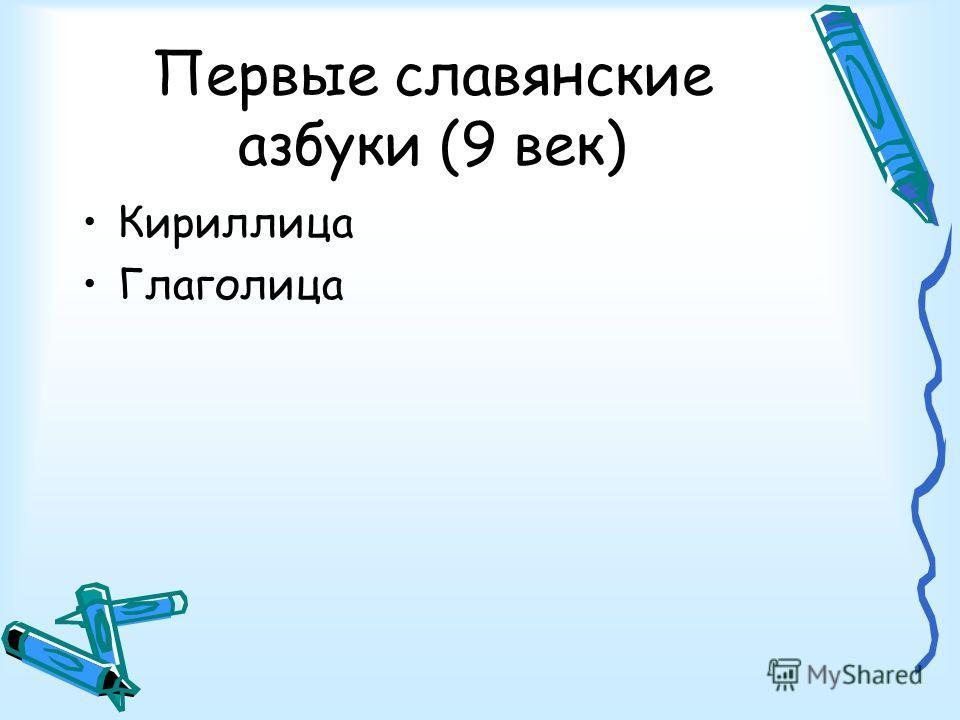 Первые славянские азбуки (9 век) Кириллица Глаголица