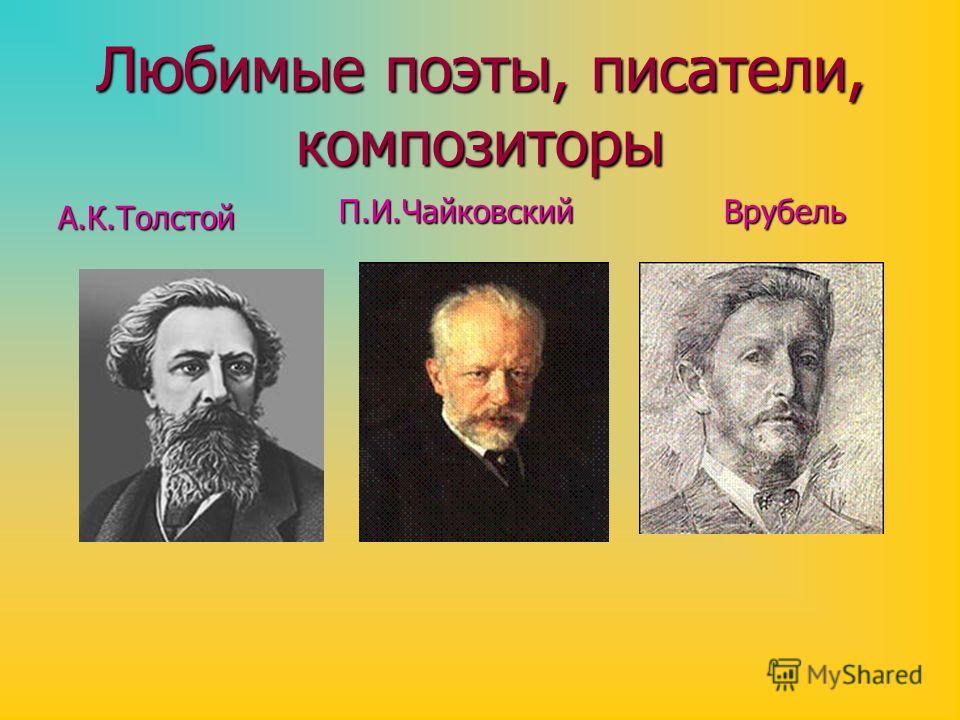 Любимые поэты, писатели, композиторы А.К.Толстой П.И.Чайковский Врубель