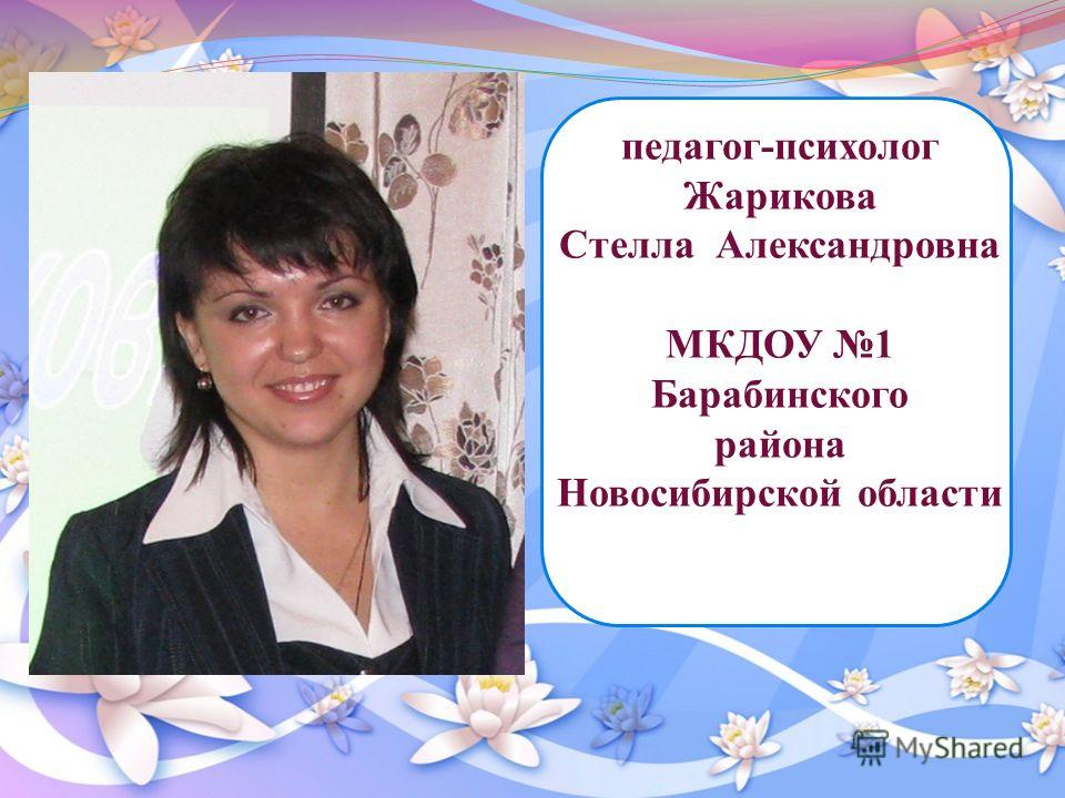 педагог-психолог Жарикова Стелла Александровна МКДОУ 1 Барабинского района Новосибирской области