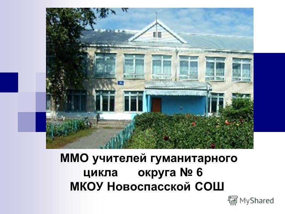 ММО учителей гуманитарного цикла округа 6 МКОУ Новоспасской СОШ