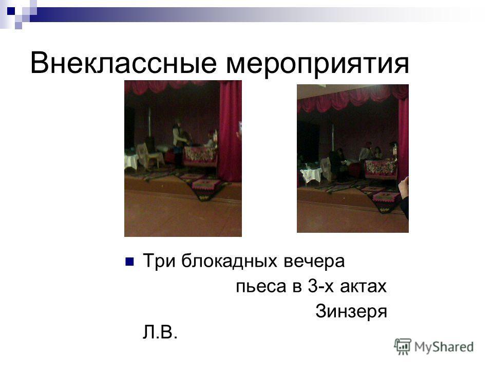 Внеклассные мероприятия Три блокадных вечера пьеса в 3-х актах Зинзеря Л.В.