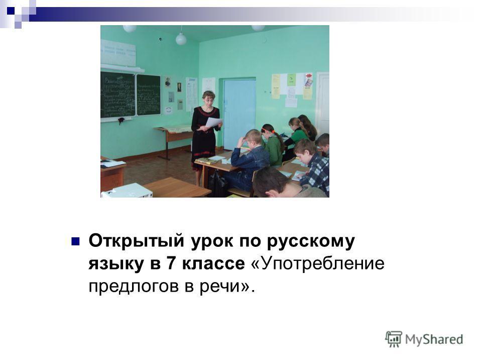 Открытый урок по русскому языку в 7 классе «Употребление предлогов в речи».