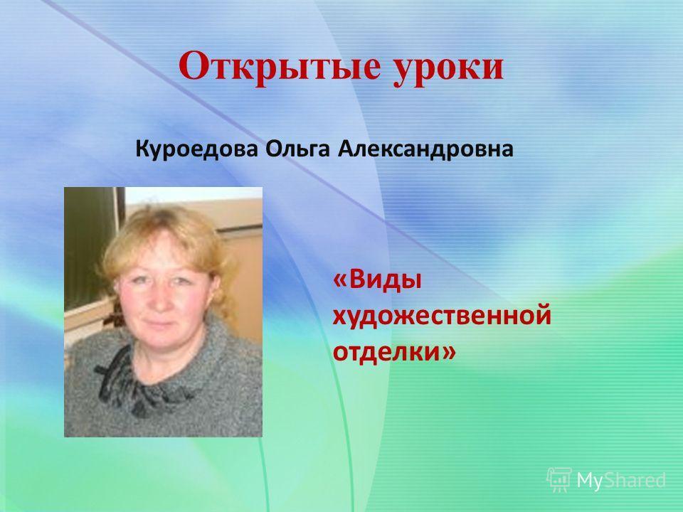 Открытые уроки «Виды художественной отделки» Куроедова Ольга Александровна