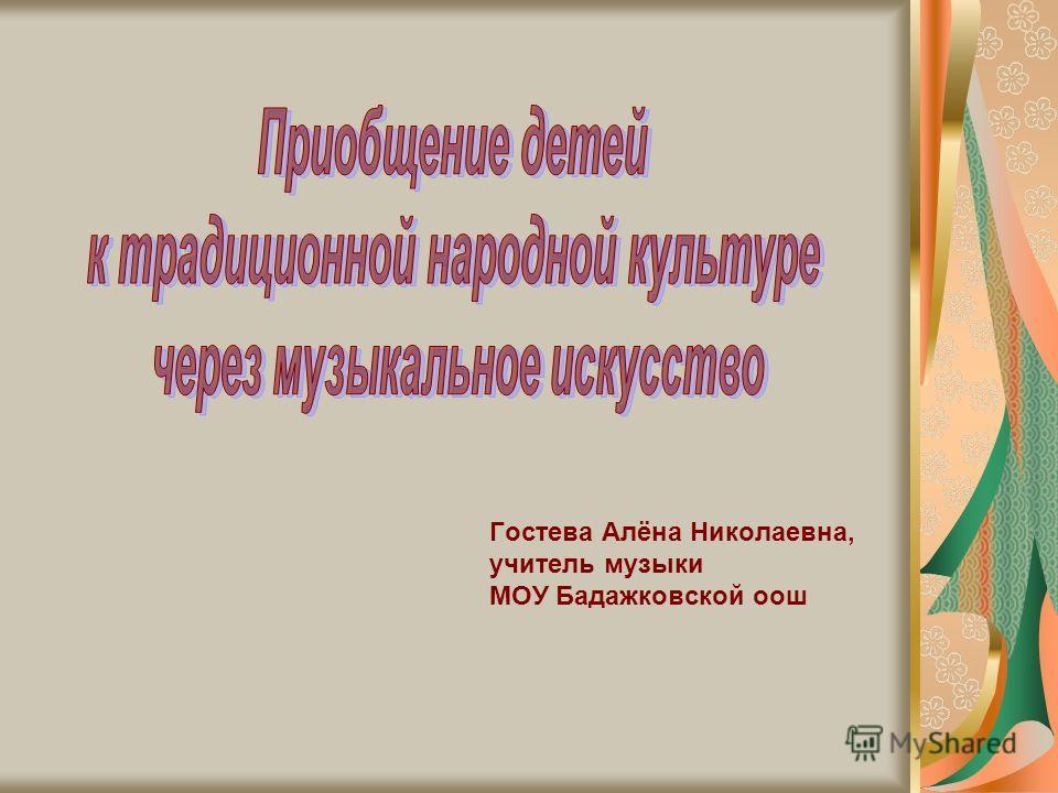 Гостева Алёна Николаевна, учитель музыки МОУ Бадажковской оош