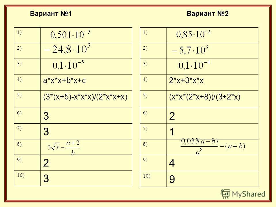 1) 2) 3) 4) a*x*x+b*x+c 5) (3*(x+5)-x*x*x)/(2*x*x+x) 6) 3 7) 3 8) 9) 2 10) 3 1) 2) 3) 4) 2*x+3*x*x 5) (x*x*(2*x+8))/(3+2*x) 6) 2 7) 1 8) 9) 4 10) 9 Вариант 1Вариант 2