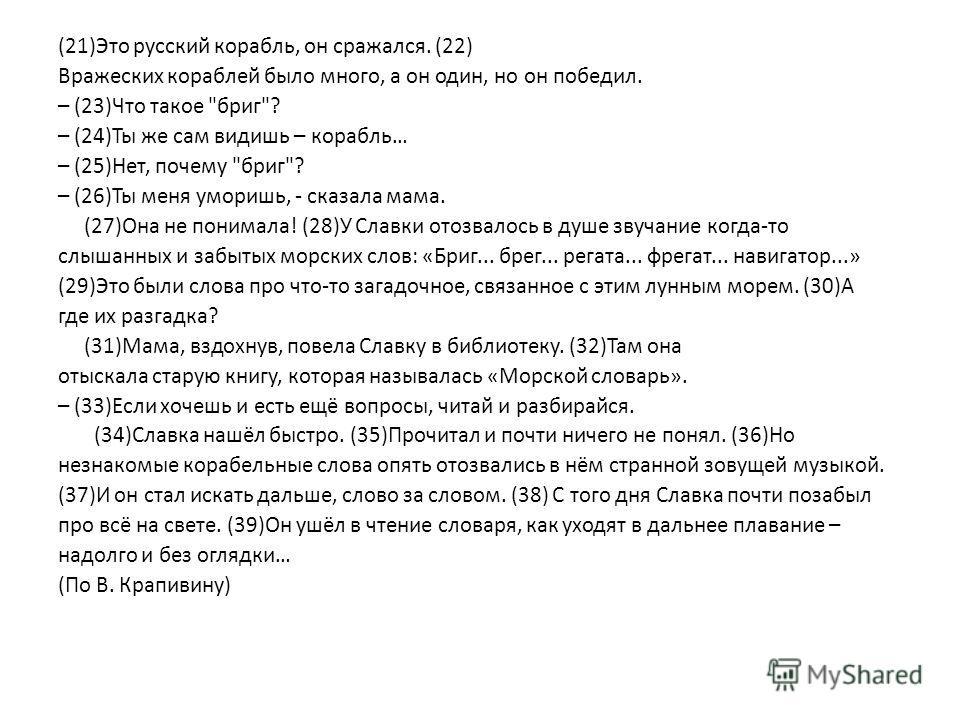 (21)Это русский корабль, он сражался. (22) Вражеских кораблей было много, а он один, но он победил. – (23)Что такое