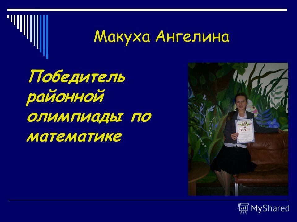 Макуха Ангелина Победитель районной олимпиады по математике