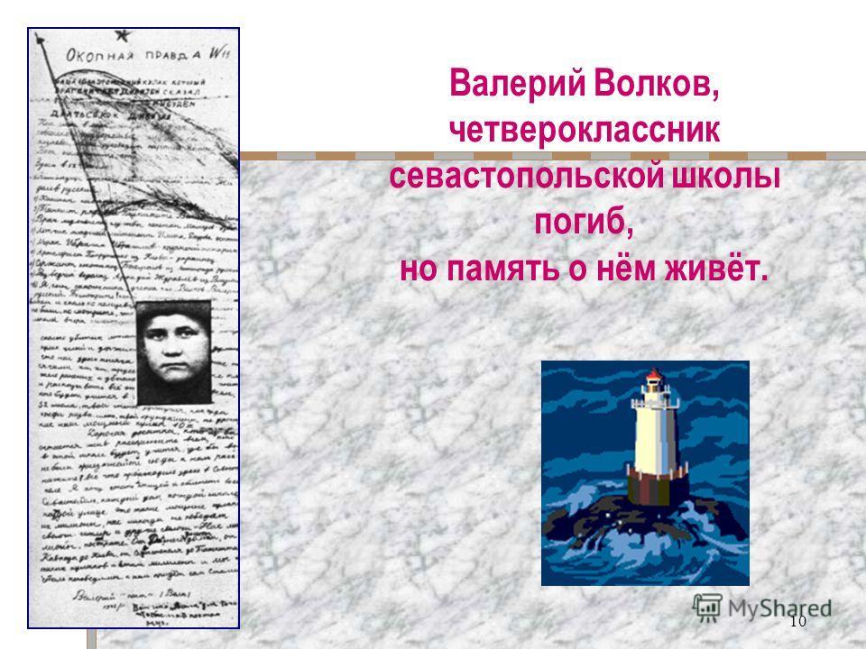 10 Валерий Волков, четвероклассник севастопольской школы погиб, но память о нём живёт.
