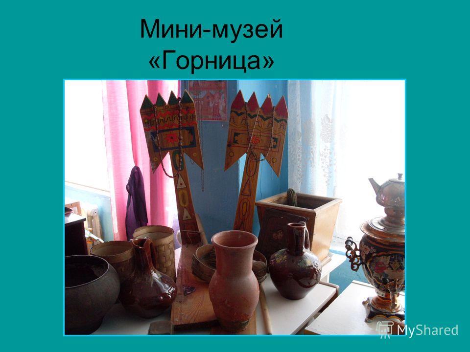 Мини-музей «Горница»