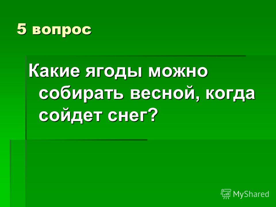 Ответ: Ответ: в. трава в. трава