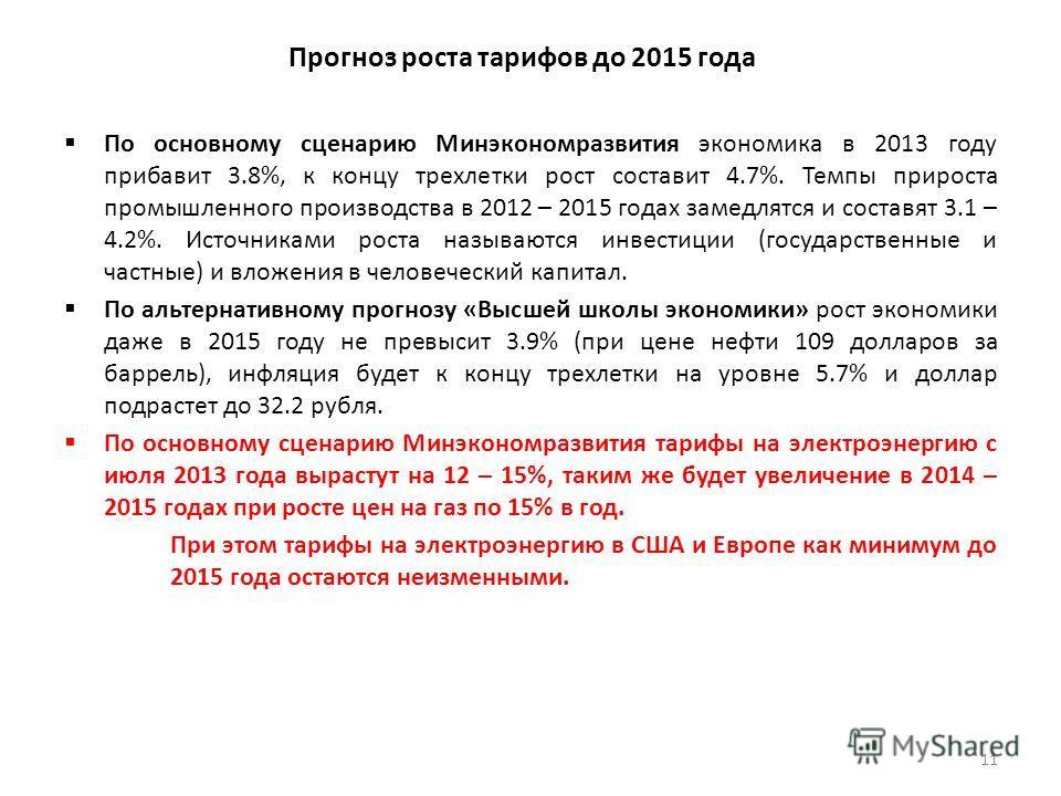 11 По основному сценарию Минэкономразвития экономика в 2013 году прибавит 3.8%, к концу трехлетки рост составит 4.7%. Темпы прироста промышленного производства в 2012 – 2015 годах замедлятся и составят 3.1 – 4.2%. Источниками роста называются инвести